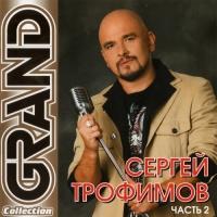 Трофим - Grand Collection (CD 2) (Compilation)