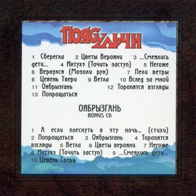 Калинов Мост - Интухэ (Точить Заступ)