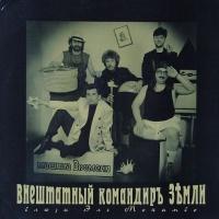 Машина Времени - Внештатный Командир Земли (Album)