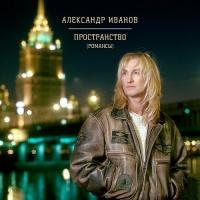 Александр Иванов - Я Зову Дождь