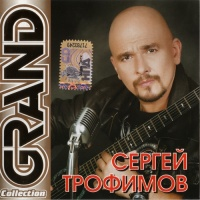 - Grand Collection (CD 1)