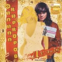 Филипп Киркоров - Дуэты (Album)