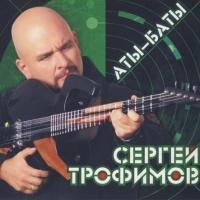 Трофим - Аты-Баты (Album)