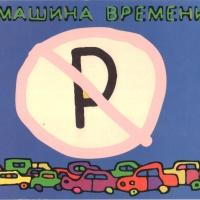 Машина Времени - Машины Не Парковать