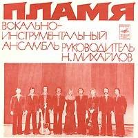 ВИА Пламя - Песни на стихи Михаила Танича (Album)