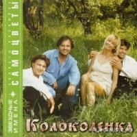 Самоцветы - Колоколенка (Album)