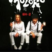 Би-2 - Молоко (Album)