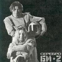 Би-2 - Серебро (Single)