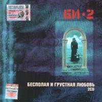 Би-2 - Бесполая И Грустная Любовь. (Bonus CD) (Album)