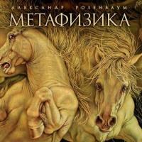 - Метафизика