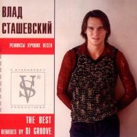 DJ Грув - The Best: Remixes By DJ Groove (Compilation)