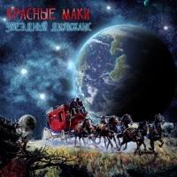 Красные Маки - Время Мчится