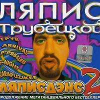 DJ Грув - Ляписдэнс 2