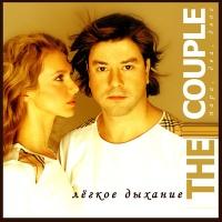 The Couple - Лёгкое Дыхание (Remix)