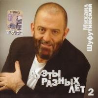 Михаил Шуфутинский - Дуэты разных лет 2 (Album)