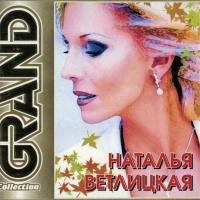 Наталья Ветлицкая - Душа