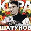 Юрий Шатунов - Падают Листья (Compilation)
