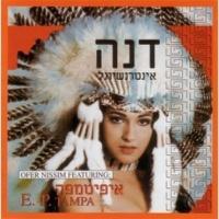 Dana International - E.P. Tempa (Album)