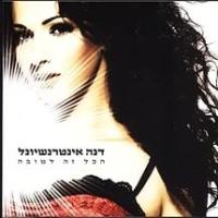 Dana International - Ha'kol ze le'tova (All Is For Good) (Album)