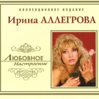 Ирина Аллегрова - Бабник