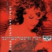 Dana International - Yoter Ve-Yoter (Album)