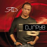 DJ Грув - ЯD (Album)