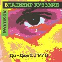 DJ Грув - Ремиксы (Album)