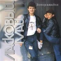Ласковый Май - Возвращайся (Album)