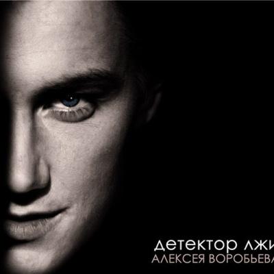 Алексей Воробьев - Между Мной И Тобой