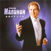 Александр Малинин - Борт 115