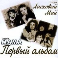 Юрий Шатунов - Мама (Album)