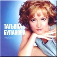 Слушать Татьяна Буланова - Бесконечная История