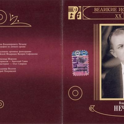 Владимир Нечаев - Ходит По Полю Девчонка CD 1 (Album)