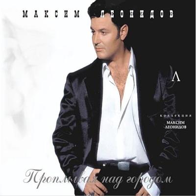 Максим Леонидов - Видение