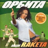 РАКЕТА - Вернусь (Original Mix)