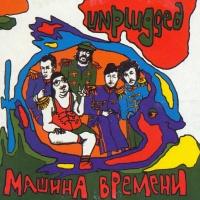 Машина Времени - Unplugged
