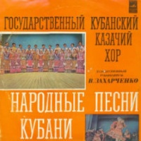 Государственный Кубанский Казачий Хор - Народные Песни Кубани (LP)