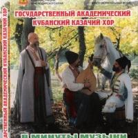 Государственный Кубанский Казачий Хор - В Минуты Музыки (CD1) (Album)