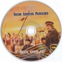 Государственный Кубанский Казачий Хор - Никто, Кроме Нас (Album)