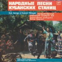 Государственный Кубанский Казачий Хор - Народные Песни Кубанских Станиц (LP)