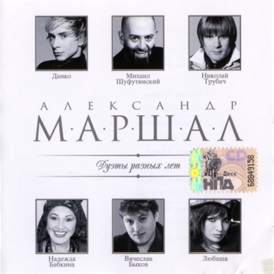 Александр Маршал - Родина Моя