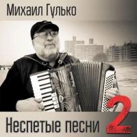 Михаил Гулько - Неспетые песни 2 (Album)