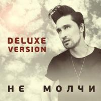 Дима Билан - Не молчи (Deluxe Version) (Album)