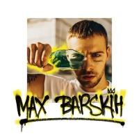 Слушать Макс Барских - Подруга-ночь