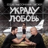 EDGAR - Украду Любовь