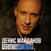Денис Майданов - Что Оставит Ветер (Single)