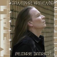 Валерий Кипелов - Фиолетово-черный