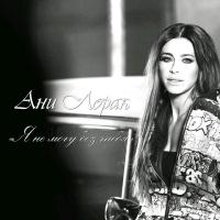 Ані Лорак - Я не могу без тебя