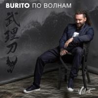 Слушать Burito - По волнам