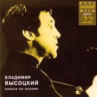 Владимир Высоцкий - Банька По-Белому (Album)